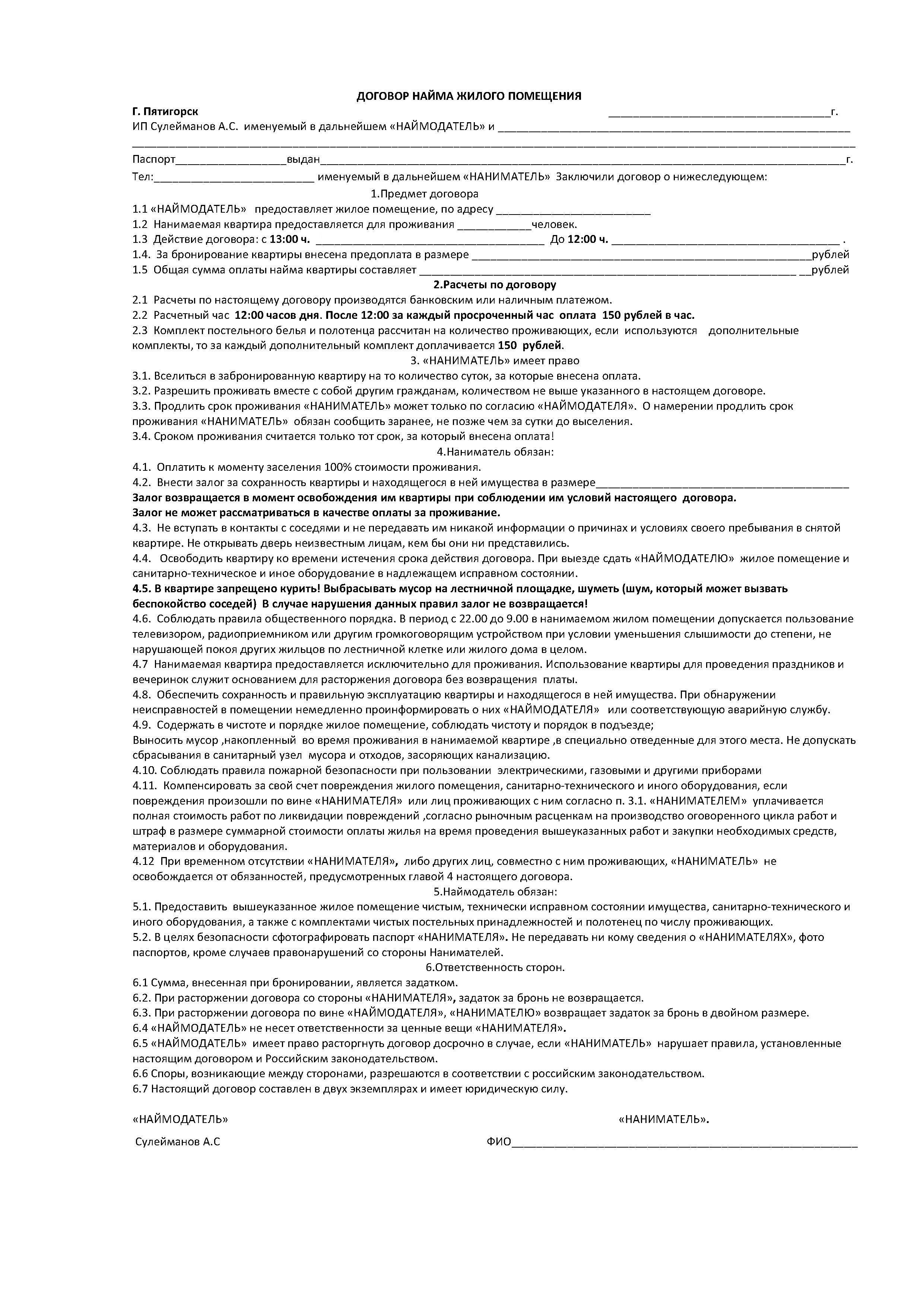 Договор аренды квартир посуточно в Пятигорске от компании